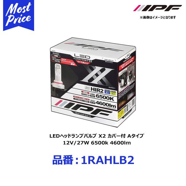 IPF LEDヘッドランプバルブ HIR2 カバー付 Aタイプ 12V/27W 6500k 4600lm アクア ヴィッツハイブリッド【1RAHLB2】