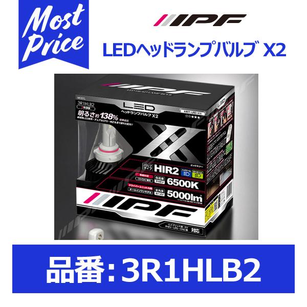 IPF アイピーエフ LED HEAD LAMP BULB ヘッドランプバルブ X2【3R1HLB2】