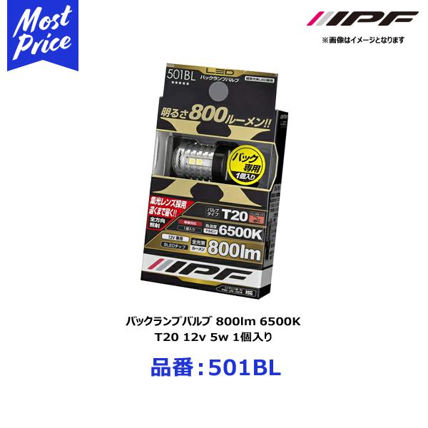 IPF バックランプバルブ 800lm 6500K T20 12v 5w 1個入り【501BL】