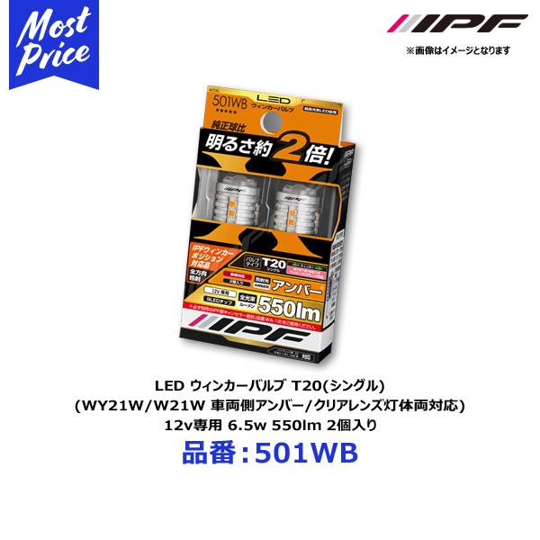 IPF LED ウィンカーバルブ T20(シングル) 550lm (WY21W/W21W 車両側アンバー/クリアレンズ灯体両対応) 12v専用 6.5w【501WB】
