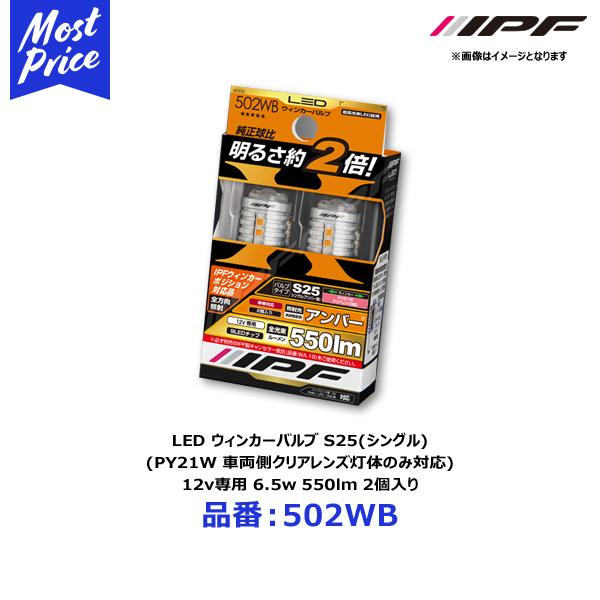 IPF LED ウィンカーバルブ S25(シングル) 550lm (PY21W 車両側クリアレンズ灯体のみ対応) 12v専用 6.5w【502WB】