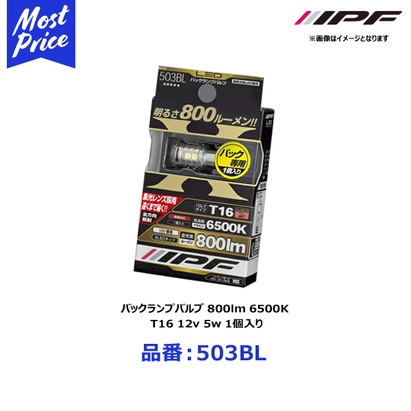 IPF バックランプバルブ 800lm 6500K T16 12v 5w 1個入り【503BL】