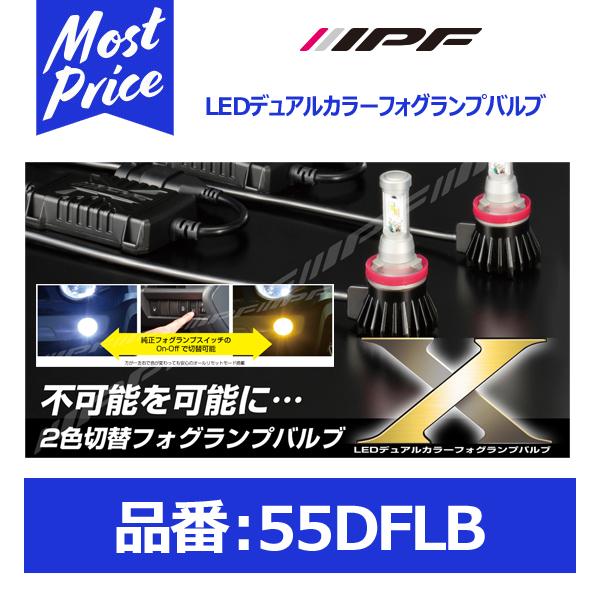 IPF LED デュアルカラーフォグランプバルブ HB4 12v/24v 12w 6500k/2800k 2500lm【55DFLB】 | アイピーエフ カラーチェンジ LEDフォグバルブ ホワイト 6500ケルビン イエロー 2800ケルビン 2500ルーメン 簡単切替 悪天候に 強い