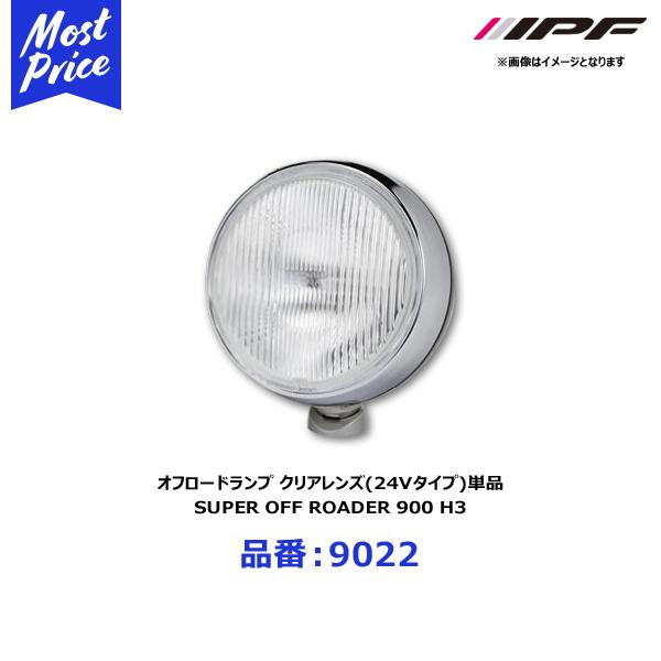 IPF オフロードランプ SUPER OFF ROADER 900 H3【9022】クリアレンズ(24Vタイプ) ※ランプ単品