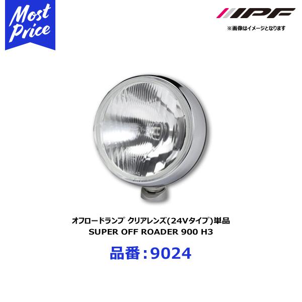 IPF オフロードランプ SUPER OFF ROADER 900 H3【9024】クリアレンズ(24Vタイプ) ※ランプ単品 | アイピーエフ フォグランプ スーパーオフローダー OFFROAD LAMP 悪天候 雨 霧に おすすめ