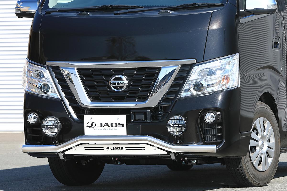 JAOS ジャオス フロントスキッドバー ポリッシュ/ブラスト ニッサン NV350キャラバン 16/11- 適応:エマージェンシーブレーキ装着車【B150484A】