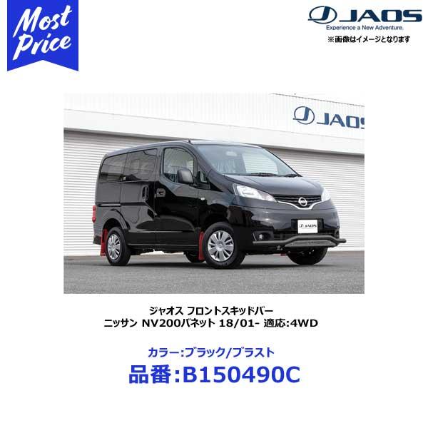 ジャオス フロントスキッドバー ブラック/ブラスト ニッサン NV200バネット 18/01- 適応:4WD【B150490C】