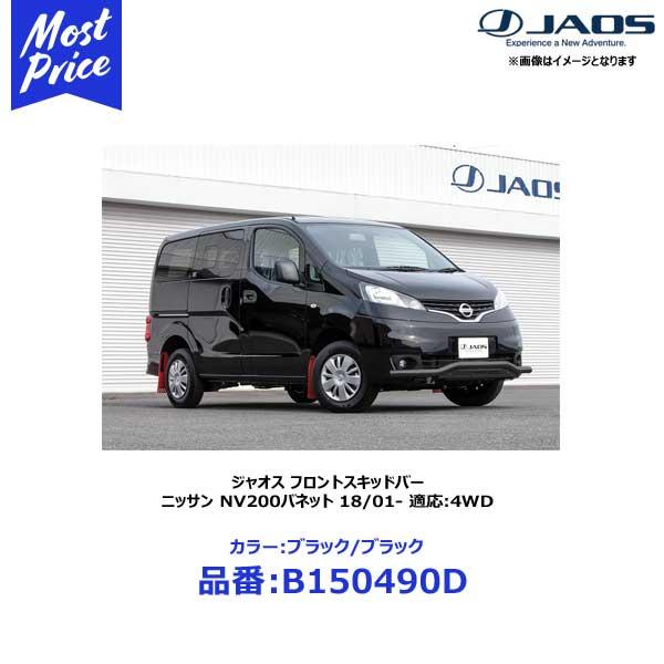 ジャオス フロントスキッドバー ブラック/ブラック ニッサン NV200バネット 18/01- 適応:4WD【B150490D】