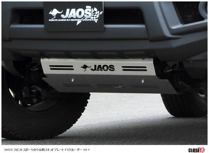 JAOS ジャオス フロントスポーツカウル用スキッドプレート 【B254245】 FJクルーザー 10+