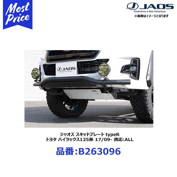 ジャオス スキッドプレート typeR トヨタ ハイラックス125系 17/09- 適応:ALL【B263096】