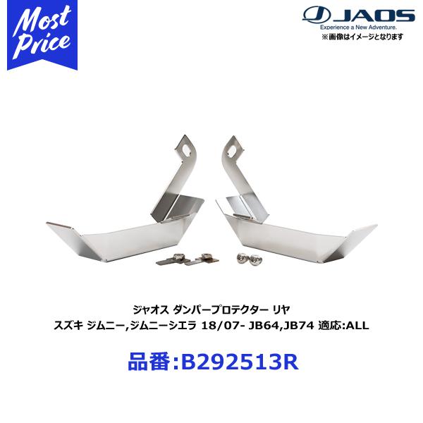 ジャオス ダンパープロテクター リア スズキ ジムニー,ジムニーシエラ 18/07- JB64,JB74 適応:ALL【B292513R】