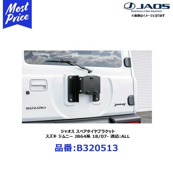 ジャオス スペアタイヤブラケット スズキ ジムニー JB64系 18/07- 適応:ALL【B320513】