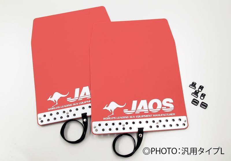 JAOS ジャオス マッドガード3 フロントセット 〔B621327F〕 レッド パジェロ V60/70系