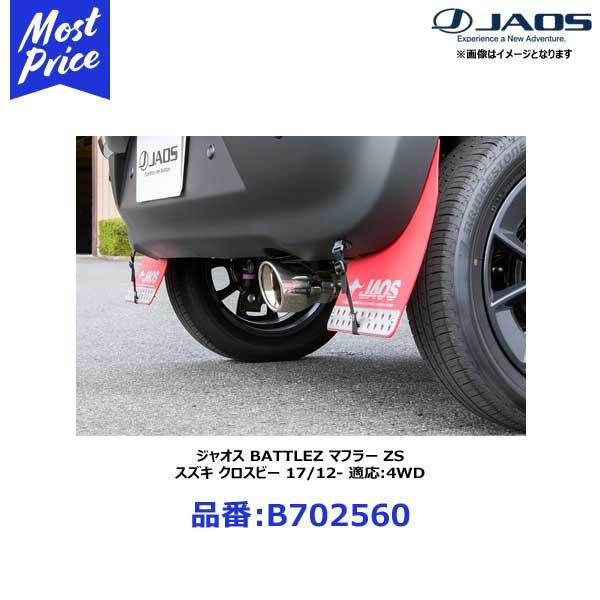 ジャオス マフラー BATTLEZ EXHAUST ZS スズキ クロスビー 17/12- 適応:4WD【B702560】