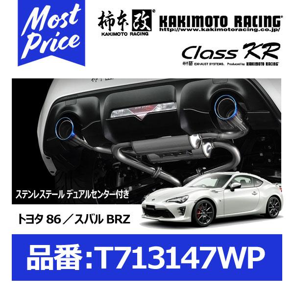 柿本改 マフラー Class KR ステンレステール デュアルセンター付 トヨタ 86/スバルBRZ【T713147WP】