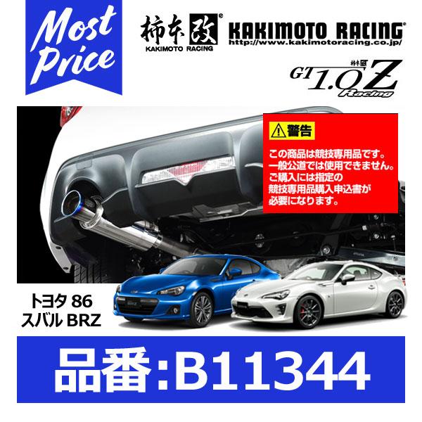 好きに 柿本改 トヨタ BRZ【B11344】 マフラー GT1.0Z Racing ジーティーワンゼロゼットレーシング(競技用専用品) トヨタ 86 Racing/スバル BRZ【B11344】, ゴルフ処 一休:3736dd39 --- canoncity.azurewebsites.net