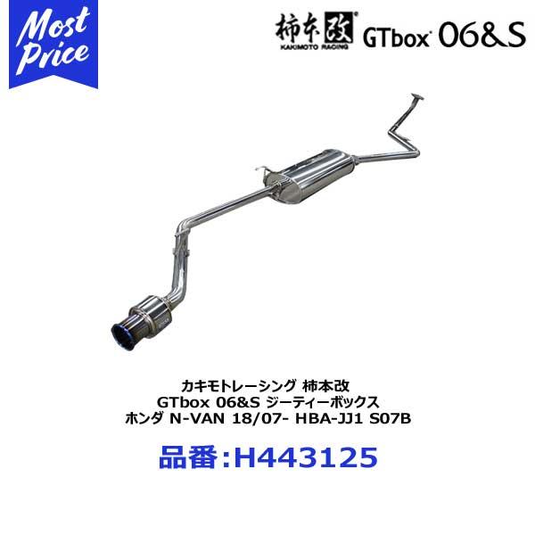 柿本改 カキモト マフラー GTbox 06&S ジーティーボックス ホンダ N-VAN 18/07- HBA-JJ1 S07B【H443125】