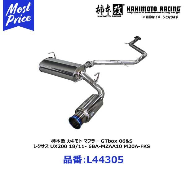 柿本改 カキモト マフラー GTbox 06&S ジーティーボックス レクサス UX200 18/11- 6BA-MZAA10 M20A-FKS【L44305】