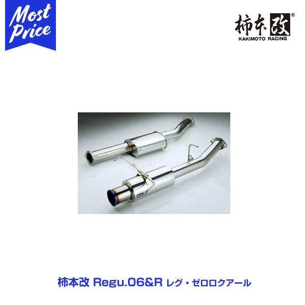 柿本改 マフラー Regu.06&R CR-Z α/β 〈DAA-ZF1〉 型式:LEA-MF6 年式:10/2~12/9 【H22386】