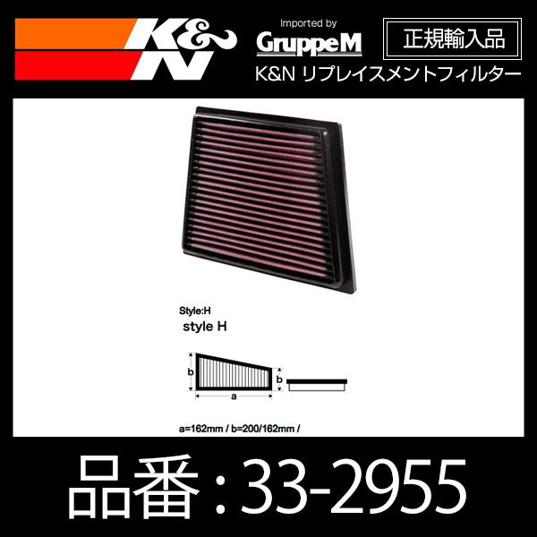 K&N リプレイスメントフィルター FORD ECOSPORT 1.5L('14-) 用【33-2955】
