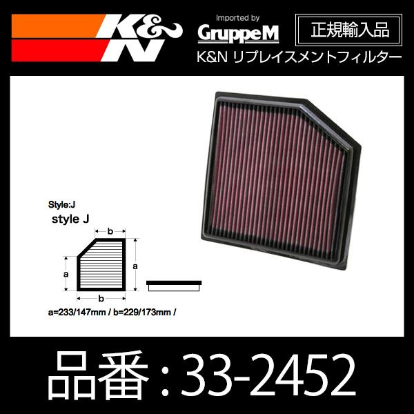 K&N リプレイスメントフィルター レクサス RC300h/RC350(AVC10/GSC10) 用【33-2452】