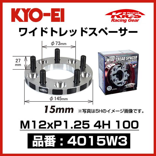 KYO-EI ワイドトレッドスペーサー 【4015W3】 M12xP1.25 4穴 100 厚み15mm 2枚