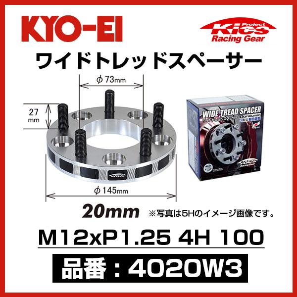 KYO-EI ワイドトレッドスペーサー 【4020W3】 M12xP1.25 4穴 100 厚み20mm 2枚