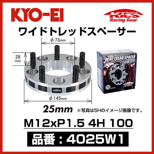 KYO-EI ワイドトレッドスペーサー 【4025W1】 M12xP1.5 4穴 100 厚み25mm 2枚