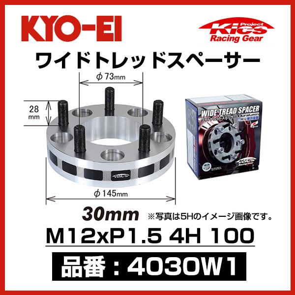 KYO-EI ワイドトレッドスペーサー 【4030W1】 M12xP1.5 4穴 100 厚み30mm 2枚