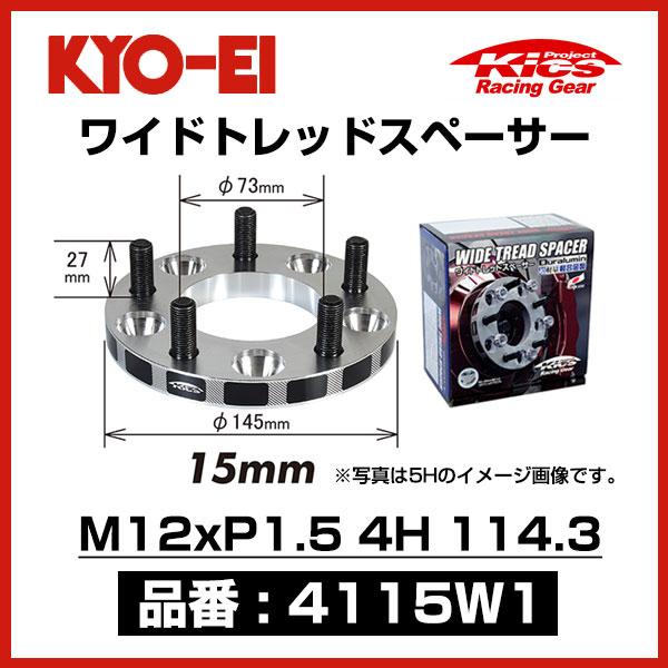 KYO-EI ワイドトレッドスペーサー 【4115W1】 M12xP1.5 4穴 114.3 厚み15mm 2枚