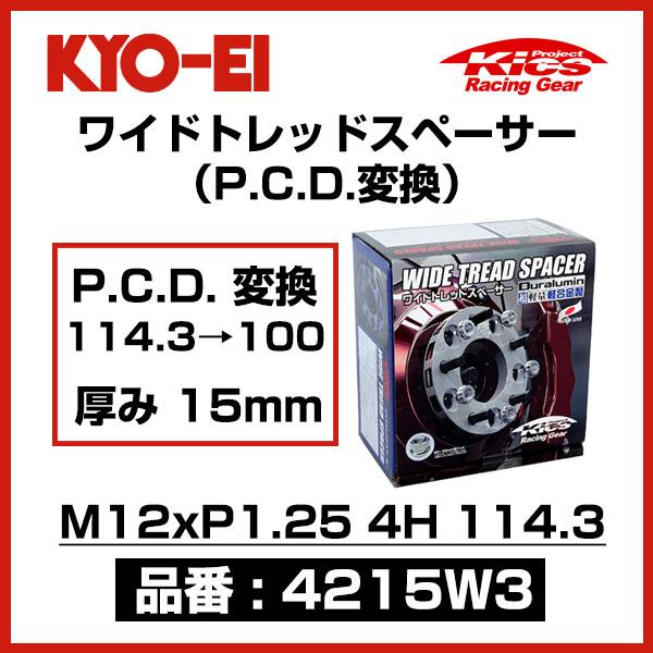 KYO-EI ワイドトレッドスペーサー P.C.D.変換 114.3→100 【4215W3】 M12xP1.25 4穴 114.3 厚み15mm 2枚