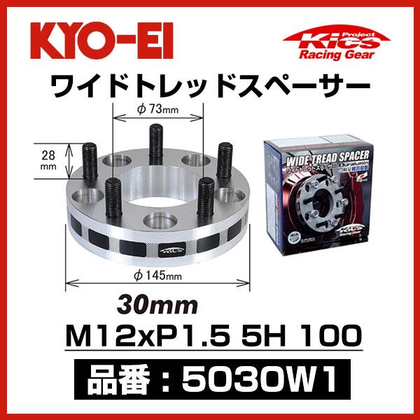 KYO-EI ワイドトレッドスペーサー 【5030W1】 M12xP1.5 5穴 100 厚み30mm 2枚