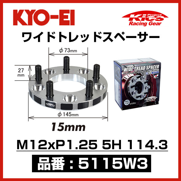 KYO-EI ワイドトレッドスペーサー 【5115W3】 M12xP1.25 5穴 114.3 厚み15mm 2枚