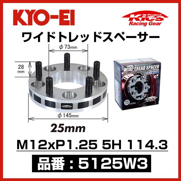 KYO-EI ワイドトレッドスペーサー 【5125W3】 M12xP1.25 5穴 114.3 厚み25mm 2枚