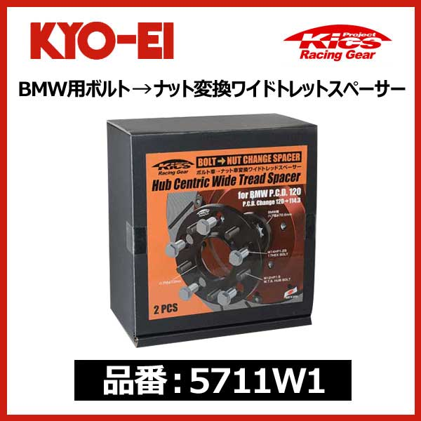 KYO-EI 協永産業 ワイドトレッドスペーサー 競技車用部品(一般公道使用不可)【5711W1】