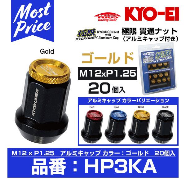 KYO-EI 協永産業 極限 貫通ナット アルミキャップ付き 20個入 M12xP1.25 ゴールド 【HP3KA】