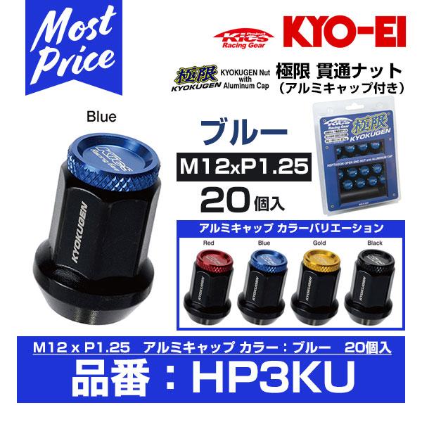 KYO-EI 協永産業 極限 貫通ナット アルミキャップ付き 20個入 M12xP1.25 ブルー 【HP3KU】