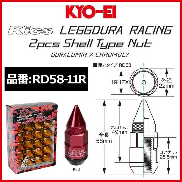 KYO-EI 協永産業 Kics LEGGDURA RACING Shell Type Lock & Nut 20個セット M12xP1.5 カラー/レッド【RD58-11R】
