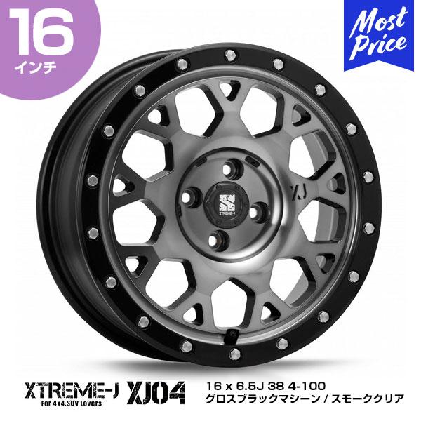 エクストリームJ XTREME-J XJ04 16インチ 6.5J 38 4-100 グロスブラックマシーン/スモーククリア ホイール1本 | トヨタ ライズ RAIZE ダイハツ ロッキー ROCKY アルミホイール オフロード オフロード系 ライトクロカン