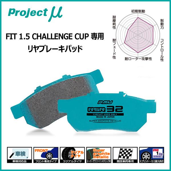 Projectμ プロジェクトミュー ブレーキパッド HONDA FIT 1.5 CHALLENGE CUP 専用 リヤ用【RSR32】