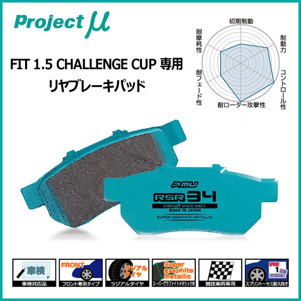Projectμ プロジェクトミュー ブレーキパッド HONDA FIT 1.5 CHALLENGE CUP 専用 リヤ用【RSR34】