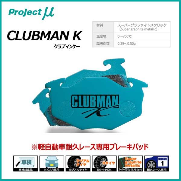 Projectμ プロジェクトミュー ブレーキパッド CLUBMAN K クラブマンケイ フロント用 DAIHATSU ダイハツ【F750】