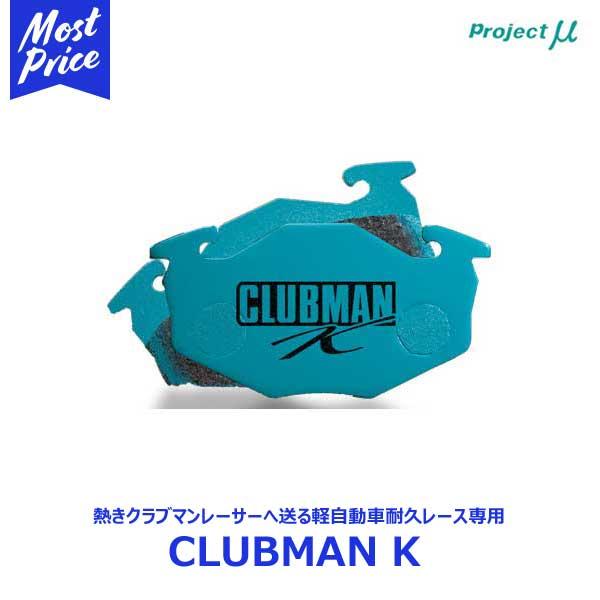 Projectμ プロジェクトミュー ブレーキパッド CLUBMAN K クラブマンケイ フロント用 SUZUKI スズキ【F843】