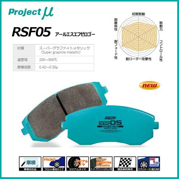 Projectμ プロジェクトミュー ブレーキパッド RSF05 アールエスエフゼロゴー フロント用 TOYOTA トヨタ【F139】