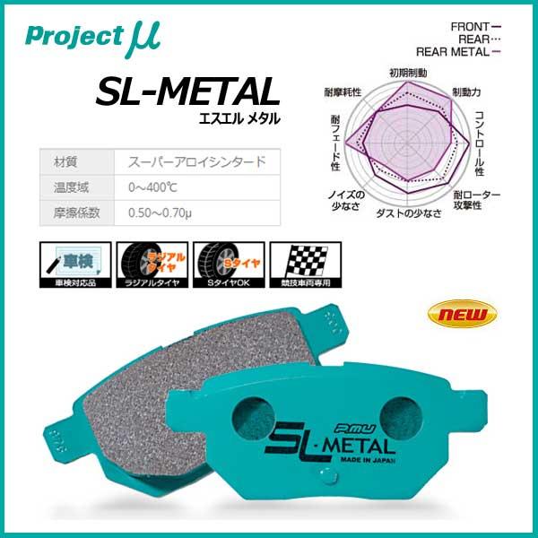 Projectμ プロジェクトミュー ブレーキパッド SL-METAL エスエルメタル リア用 NISSAN ニッサン【R230】