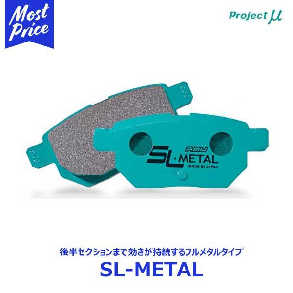 Projectμ プロジェクトミュー ブレーキパッド SL-METAL エスエルメタル リア用 NISSAN ニッサン【R236】