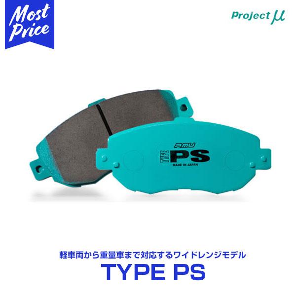 Projectμ プロジェクトミュー ブレーキパッド TYPE PS パーフェクトスペック フロント用 NISSAN ニッサン【F261】