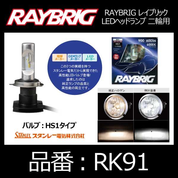 RAYBRIG レイブリック LEDヘッドランプ 二輪用 HS1 1個セット 12,24V 14W/14W 900/600lm 6000K【RK91】