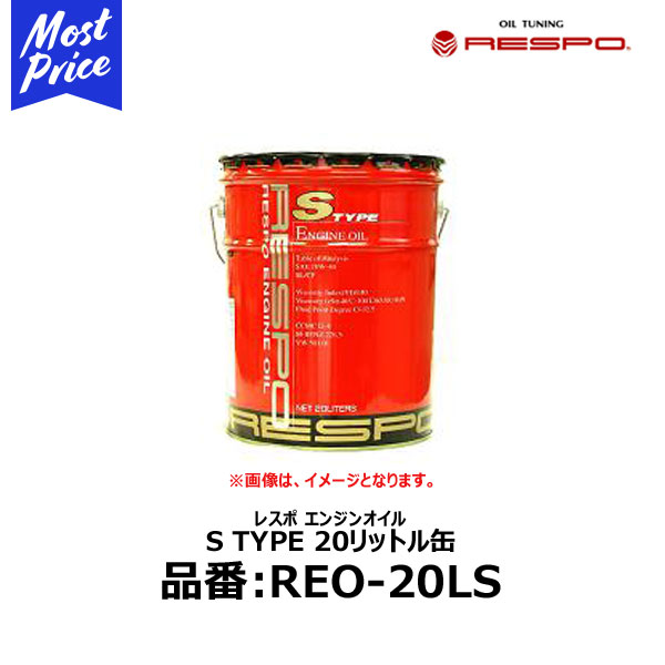レスポ RESPO エンジンオイル S TYPE 10w-40 20リットル【REO-20LS】
