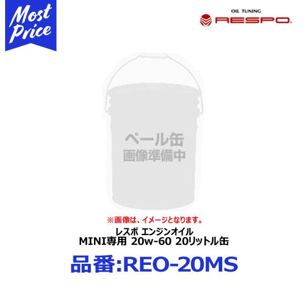 RESPO MINI マニュアル車 (MT車) 専用 エンジンオイル 20W-60 20リッター レスポMINI 【REO-20MS】 | クラッシック ミニ ミッション車 専用オイル 20W60 20L ペール缶 100% 化学合成油 潤滑性能と 極圧性能を 高次元で両立 メンテナンス 業務用に おすすめ REO20MS